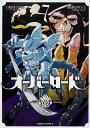 オーバーロード (7) (角川コミックス・エース) [ 深山...
