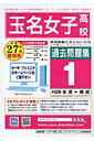 玉名女子高校過去問題集1(H26+模試)(27年度受験用)