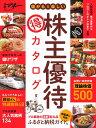 儲かる&楽しい株主優待 マル得 カタログ (日経ホームマガジン) [ 日経マネー ]