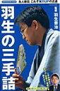 羽生の三手詰 (Sun-magazine mook) [ 羽生善治 ]