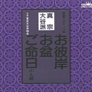 真宗大谷派 [ 東京大谷声明会 ]...:book:11619166