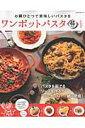 ワンポットパスタレシピ パスタも具材も同時にお鍋に入れるだけでできあがり! (NEKO MOOK)