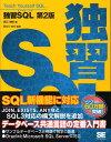 独習SQL第2版 [ 黒石博明 ]