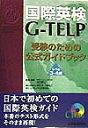 CD付国際英検G-TELP受験のための公式ガイドブック(レベ...