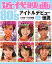 近代映画80'sアイドルデビュー伝説(vol.2(1983〜1986)