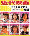 近代映画80'sアイドルデビュー伝説(vol.3(1987〜1989)