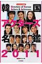 韓国アクターズ名鑑(2011)