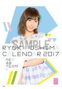 (卓上)AKB48 大島涼花 カレンダー 2017【楽天ブックス限定特典付】