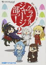 グラブルジャージ部っ! 2 (ファミ通クリアコミックス) Cygames