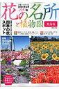 花の名所と植物園(東海版) 日帰りで行ける東海の花名所220選 (ぴあmook中部)