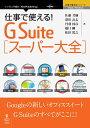 【POD】仕事で使える!G Suite[スーパー大全] (仕事で使える!シリーズ) [ 佐藤芳樹 ]...