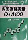 内国為替実務Q&A100改訂新版