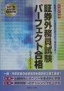 会員一種・会員内部管理責任者証券外務員試験パーフェクト合格(平成17年版)