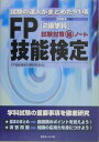 FP技能検定2級学科試験対策(秘)ノ-ト(2005年度版) [ FP技能検定対策研究会 ]