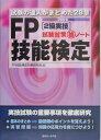 FP技能検定2級実技試験対策(秘)ノ-ト(2005年度版) [ FP技能検定対策研究会 ]