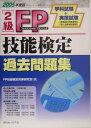 2級FP技能検定過去問題集(2005年度版)