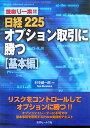 技あり一本!!日経225オプション取引に勝つ(基本編)