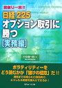 技あり一本!!日経225オプション取引に勝つ(実務編)