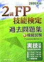 2級FP技能検定過去問題集&模擬試験(2006年版)