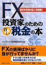 FX投資家のための賢い税金の本