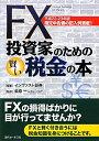 【送料無料】FX投資家のための賢い税金の本(平成22-23年版)