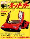 乗りたい!昭和のスーパーカー