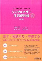 シングルマザー生活便利帳(2014→2015) [ 新川てるえ ]