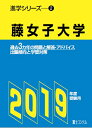 藤女子大学(2019年度受験用) 過去3カ年の問題と解答・アドバイス (進学シリーズ)