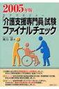 「介護支援専門員(ケアマネジャー)」試験ファイナルチェック(2005年版)