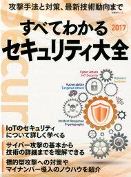 すべてわかるセキュリティ大全2017 攻撃手法と対策、最新技術動向まで (日経BPムック) [ 日経コンピュータ ]