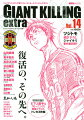 GIANT KILLING extra(vol.14)