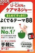 【ポイント5倍】<br />U-CANのケアマネジャーまとめてすっきり!よくでるテーマ88(2015年版)