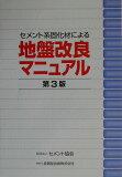 【】セメント系固化材による地盤改良マニュアル第3版