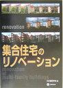 集合住宅のリノベーション [ 日本建築学会 ]