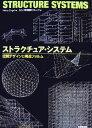 ストラクチュア・システム 空間デザインと構造フォルム [ ハイノ・エンゲル ]