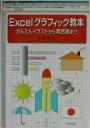 Excelグラフィック教本 かんたんイラストから精密画まで 小野進