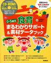 0-5歳児 食育まるわかりサポート&素材データブック そのまま使える!CD-ROM付き (Gakke