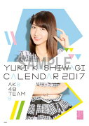 (卓上)AKB48 柏木由紀 カレンダー 2017【楽天ブックス限定特典付】