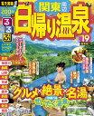 るるぶ日帰り温泉関東周辺('19) (るるぶ情報版)...