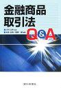 金融商品取引法Q&A
