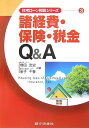 諸経費・保険・税金Q&A