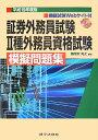 証券外務員試験2種外務員資格試験模擬問題集(平成19年度版)