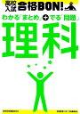 高校入試合格BON!理科〔2012年新版 参考書&問題集 [ 学研教育出版 ]
