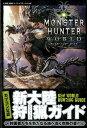 モンスターハンター:ワールド PS4版 新大陸狩猟ガイド カ...