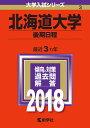 北海道大学(後期日程)(2018) (大学入試シリーズ)