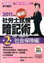 【送料無料】秘伝!社労士試験暗記術(第2巻(社会保険編) 2011)