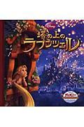 塔の上のラプンツェル 【Disneyzone】 (ディズニー・ゴールデン・コレクション) [ うさぎ出版 ]