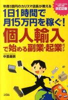 1日1時間で月15万円を稼ぐ!個人輸入で始める副業・起業ガイ