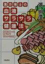 漢方博士の血液サラサラ健康法 体質にあった食べ物できれいな血液! [ 張明澄 ]