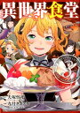 異世界食堂(3) (ヤングガンガンコミックス) [ 犬塚惇平 ]